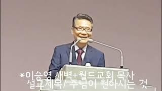 ●새벽+월드교회(담임목사: 이승영)2018.9.30일 2부예배.