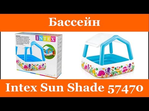 Бассейн с навесом Intex Sun Shade 57470