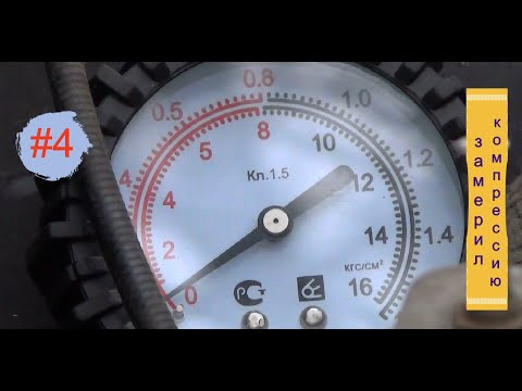 #4. Измеряю компрессию на ВАЗ 2106. Каковы результаты???