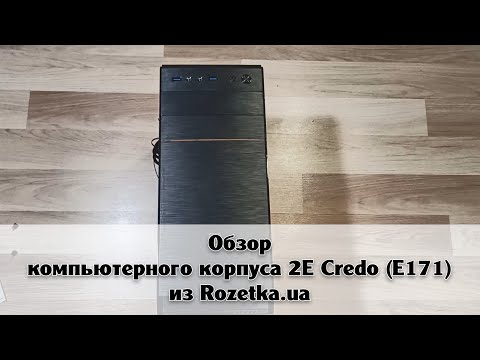 Корпус 2E Credo (Е171)