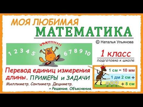 Задачи на перевод единиц измерения длины. Миллиметр. Сантиметр. Дециметр. Математика 1 класс.