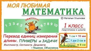 Задачи на перевод единиц измерения длины. Миллиметр. Сантиметр. Дециметр. Математика 1 класс.(Математика 1 класс / геометрия. Задачи по математике 1 класс. Сложение и вычитание длин. Перевод единиц измер..., 2016-04-27T10:15:46.000Z)