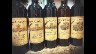 Массандра!!! Сногсшибательные скидки на лучшие вина Крыма -