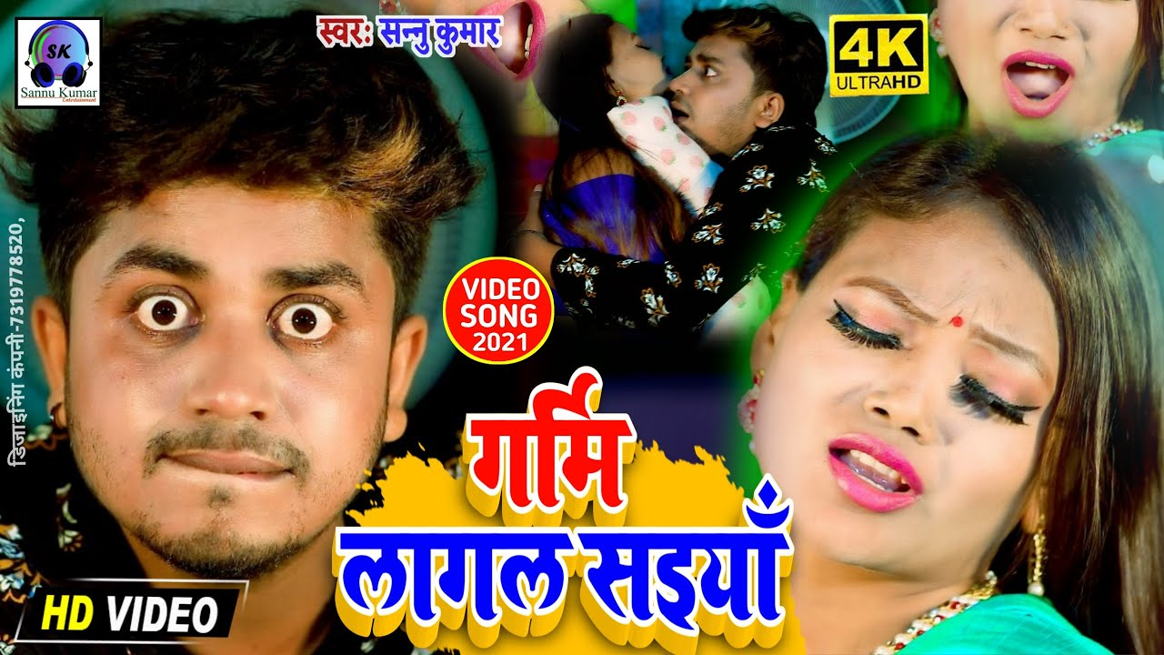 #Sannu Kumar New Video Song 2021 | गर्मी लागल सईया  | #Maithili Song | Garmi Lagal Saiya Khatiya Pa