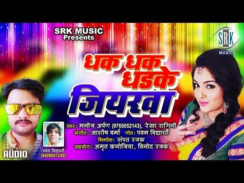 Dhak Dhak Dhadke Jiyarva | Bhojpuri Hit Song | Manoj Arpan