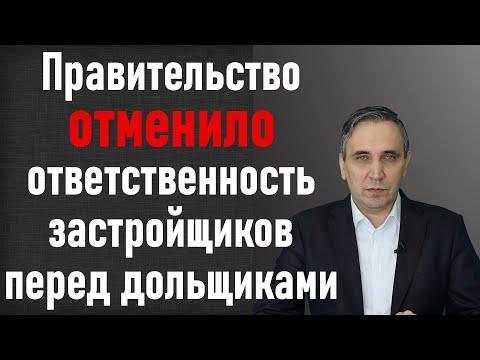 Советы адвоката Ефремова: неустойка с застройщика отменена до 2021 года!