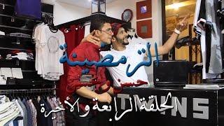 حسن و محسن- الترمضينة (حلقة 4)   (Hassan & Mohssin - Tremdina (Ep 04