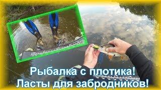 Рыбалка с плотика ''Ондатра''- ласты на забродники!