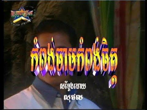 Kompong Cham Kompong Jet (Male, Vocal Only)