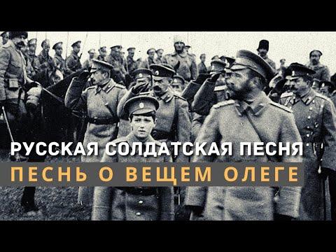 Песнь О Вещем Олеге - Мужской хор Валаам. Цветная кинохроника, памяти Первой мировой войны
