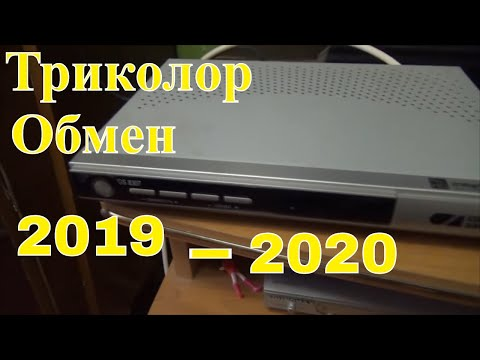 Обмен триколор в 2019 - 2020 годах, что нужно знать | Игорь Казуров