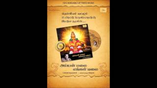 Ayyan Malai Engal Malai - Unnikrishnan from the famous album on Lord Ayyappa