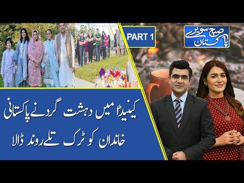 Subh Savaray Pakistan | Pakistani Family Killed in Canada | Part 1 | 09 June 2021 | 92NewsHD thumbnail