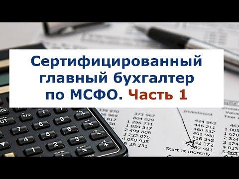 """Сертифицированный главный бухгалтер по МСФО"""" (IAB). Часть 1"""