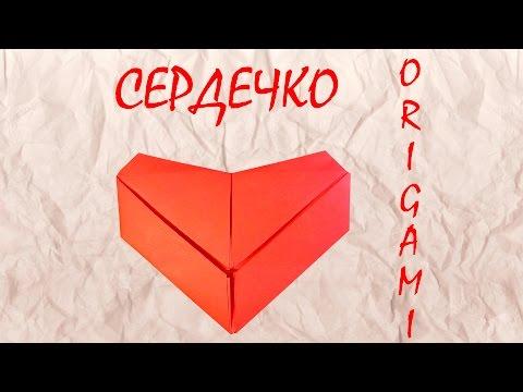 Видеозапись Оригами СЕРДЦЕ валентинка из бумаги / Origami heart