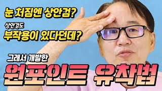 비절개 상안검! '원포인트 유착법'을 적극! 추천드립니…