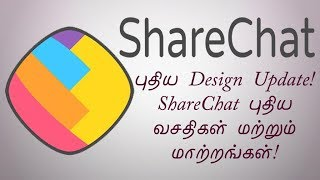 ShareChat புதிய வசதிகள் - New Design Update | Tech in Tamil