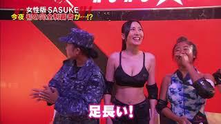 女版SASUKE 小倉優香 小倉優香 検索動画 2