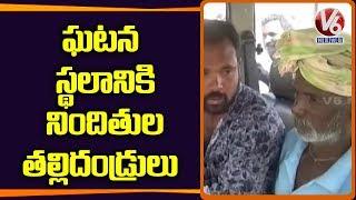కుటుంబ సభ్యులకు మృతదేహాలు చూపించనున్న పోలీసులు...! | V6 Telugu News