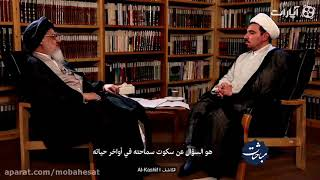 تساؤلات حول فتور المرجع الميلاني مع الثورة | آية الله الميلاني