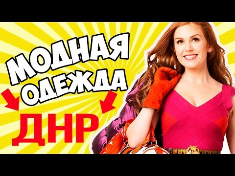 Одежда Донецк & Где найти одежду в ДНР