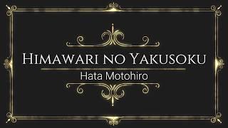 Motohiro Hata - Himawari No Yakusoku ( Lyrics) English Doraemon Stand By Me