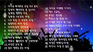 ☆듣기좋은 리메이크(커버) 25곡☆