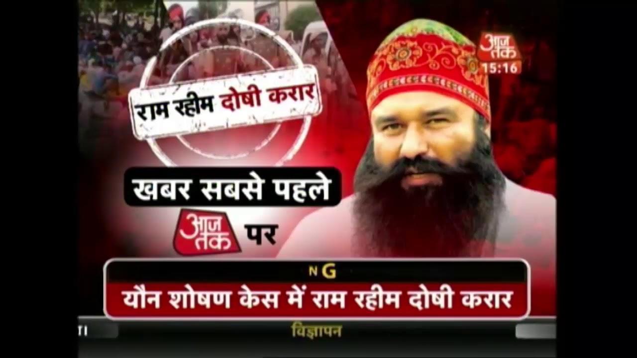 Aaj Tak Exclusive: Dera Sacha Sauda Head Gurmeet Ram Rahim Singh Found  Guilty Of Rape