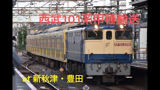 【甲種輸送】西武101系249F4両甲種輸送 新秋津・豊田駅にて