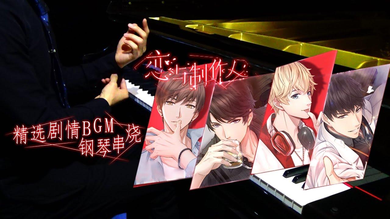 【Mr.Li 鋼琴】戀與製作人 精選劇情BGM鋼琴串燒 - YouTube