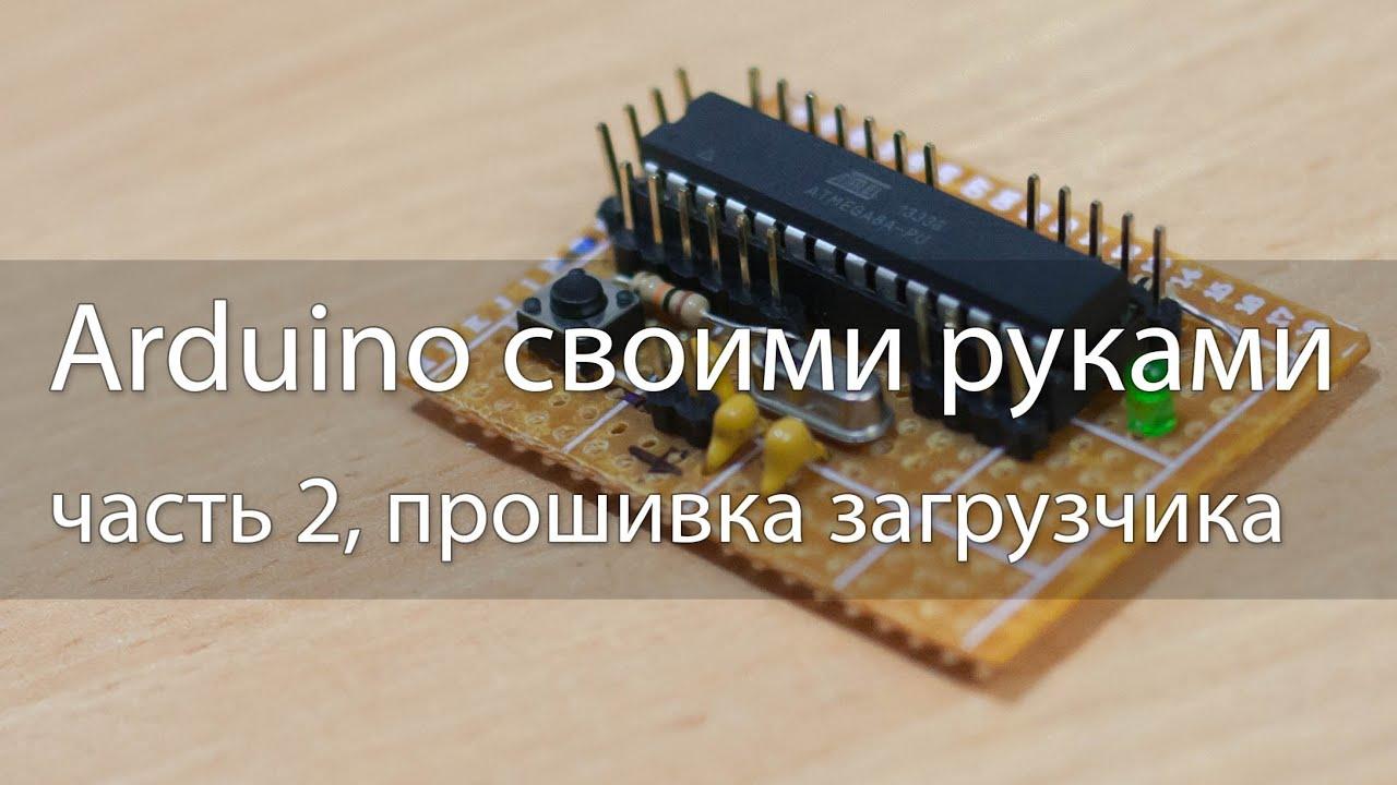 Arduino uno на atmega8 своими руками