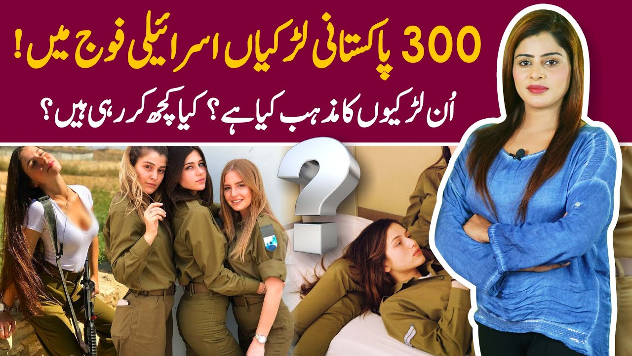 Reveling Facts About Qadiani Girls of Pakistan | Rabwa | Identify Ahmadi | PM Imran Khan must notice