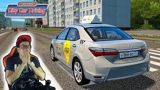 НЕАДЕКВАТНЫЙ ПАССАЖИР В ТАКСИ! RP в CITY CAR DRIVING