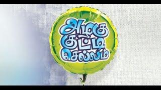 Azhagu Kutti Chellam - Title song (female version)