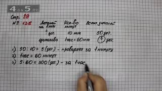 Страница 29 Задание 138 – Математика 4 класс Моро – Учебник Часть 1
