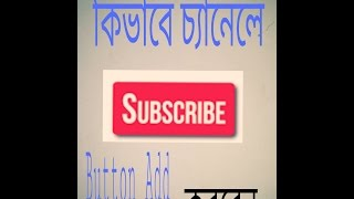 How To Make a YouTube Subscribe Link Bangla(2017)