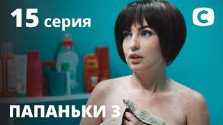 Сериал Папаньки 3 сезон 15 серия | ПРЕМЬЕРА | КОМЕДИЯ 2021 | Новинки кино 2021