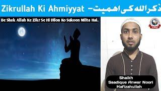 Zikrullah Ki Ahmiyat-ذکر اللہ کی اہمیت     Shaikh Sadique Anwar Noori Hafizahullah    Dae'e [AEIDC].