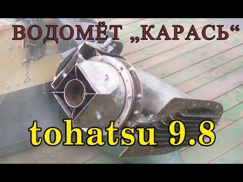 водометная насадка карась испытания на tohatsu 9 8