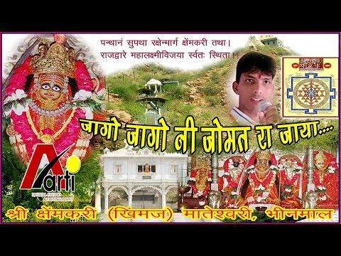 New Bhajan, जागो जागो नी जोमत रा जाया कुलदैवत थोरे घर आया, माताजी भजन सुन कर मजा आ गया स्वर प्रवीण