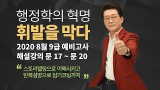 행정학 행정학 베테랑, 김중규교수한테 듣는다 - 202…