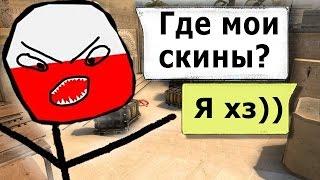 ПРАНК ПЕСНЕЙ над КСером в CS:GO
