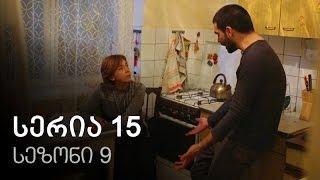ჩემი ცოლის დაქალები - სერია 15 (სეზონი 9)