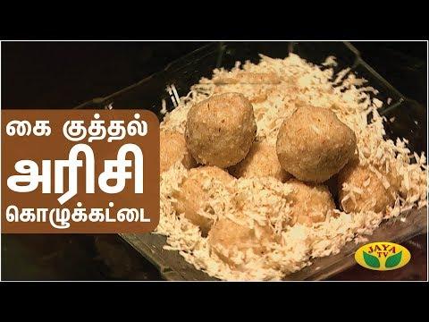 கை குத்தல் அரிசி கொழுக்கட்டை செய்வது எப்படி ? | Kitchen Queen | Adupangarai  | Jaya TV