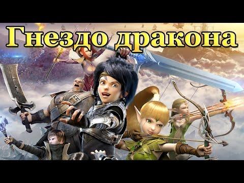 Гнездо дракона (2014) - Русские трейлеры HD - Фэнтези