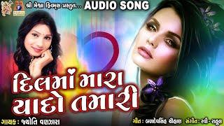 Dil Ma Mara Yaado Tamari    Jyoti Vanjara    Gujarati Sad Song    દિલ માં મારા યાદો તમારી   