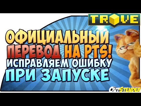 TROVE ►Официальный перевод на PTS ◄ Не запускается ПТС с переводом?!Исправляем ошибку!