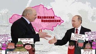 Казахская Новороссия. Стоит ли Казахстану продолжать идти в тени своего северного соседа?