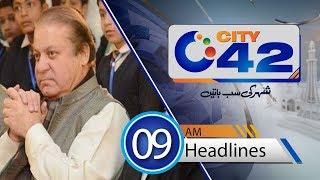 News Headlines   9:00 AM   11 July 2018   City42