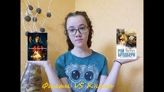 Книга vs фильм 2018 451 градус по Фаренгейту